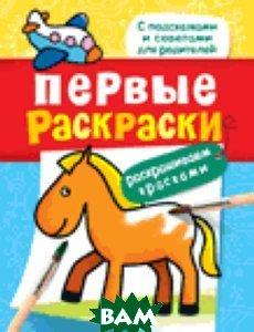 Купить Первые раскраски. Красками (лошадка), РОСМЭН, 978-5-353-07811-1