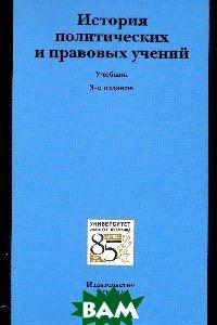 Купить История политических и правовых учений. Учебник, Инфра-М, Норма, Лазарев В.В., 978-5-91768-725-4