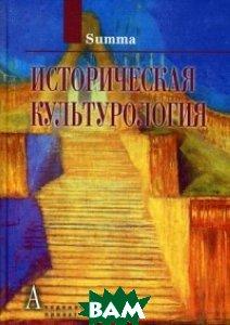 Купить Историческая культурология, АКАДЕМИЧЕСКИЙ ПРОЕКТ, Шулепова Э.А., 978-5-904993-43-6