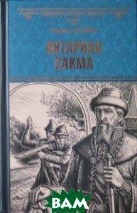 Купить Янтарная сакма, ВЕЧЕ, Дегтярев Владимир Николаевич, 978-5-4444-3764-3