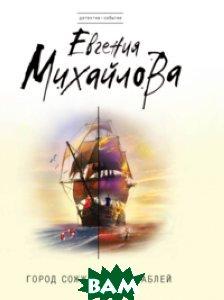 Купить Город сожженных кораблей, ЭКСМО, Михайлова Евгения, 978-5-699-87877-2