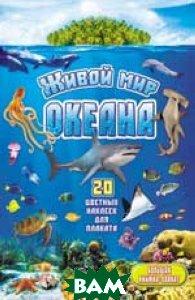Купить Живой мир океана, ФЕНИКС, 978-5-222-25659-6