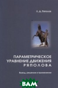 Параметрическое уравнение движения Ряполова. Вывод, решение и применение