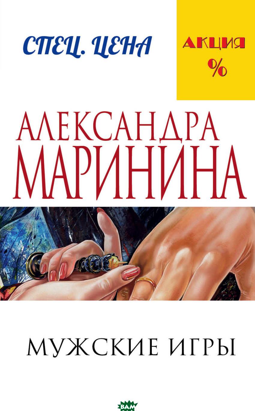 Купить Мужские игры, ЭКСМО, Маринина Александра, 978-5-699-88650-0