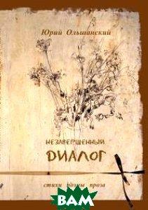 Купить Незавершенный диалог. Стихи, поэмы, проза, Зебра Е, Юрий Ольшанский, 978-5-906339-67-6