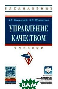 Купить Управление качеством. Учебник, ИНФРА-М, Басовский Л.Е., 978-5-16-011847-5