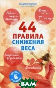 Миркин Владимир Иванович / 44 правила снижения веса. Экспресс-курс