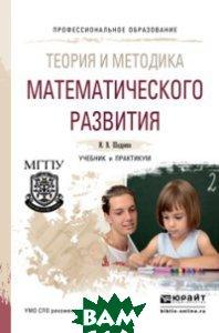 Купить Теория и методика математического развития. Учебник и практикум для СПО, ЮРАЙТ, Шадрина И.В., 978-5-534-00671-1