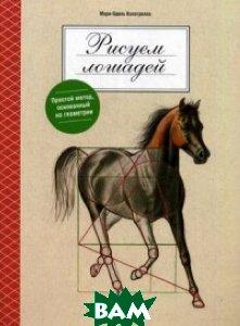 Купить Рисуем лошадей. Руководство, ПОПУРРИ, Мари-Одиль Колатрелла, 978-2-7114-2213-5
