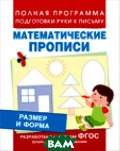 Купить Математические прописи. Размер и форма, РОСМЭН, Е. В. Смирнова, 978-5-353-07780-0