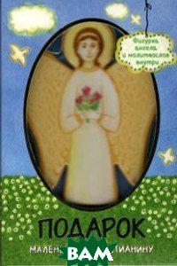 Купить Подарок маленькому христианину, Свято-Елисаветинский женский монастырь в Минске, 978-985-7020-53-9