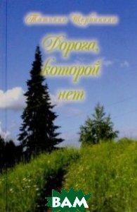 Купить Дорога, которой нет, Сказочная дорога, Щербинина Татьяна Юрьевна, 978-5-4329-0097-5