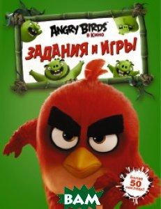 Купить Angry Birds. Задания и игры, АСТ, 978-5-17-095839-9