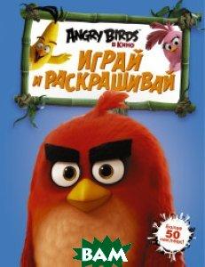Купить Angry Birds. Играй и раскрашивай, АСТ, 978-5-17-095838-2