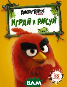 Купить Angry Birds. Играй и рисуй, АСТ, 978-5-17-095836-8