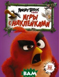 Купить Angry Birds. Игры с наклейками, АСТ, 978-5-17-095840-5