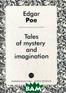 Рассказы тайны и воображения, По Эдгар Аллан, 978-5-519-49332-1  - купить со скидкой