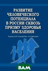 Купить Развитие человеческого потенциала в России сквозь призму здоровья населения, Литтерра (Litterra), Стародубов В.И., 978-5-4235-0056-6
