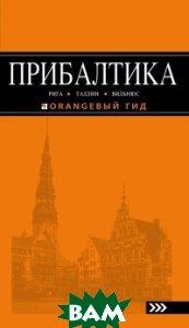 Купить Прибалтика, ЭКСМО, 978-5-699-85532-2