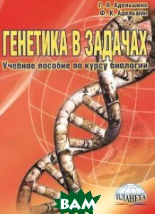 Генетика в задачах. Учебное пособие по курсу биологии