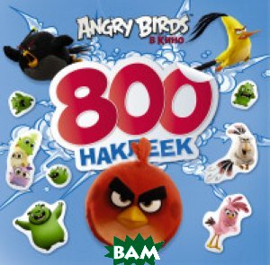 Купить Angry Birds. 800 наклеек, АСТ, 978-5-17-095847-4