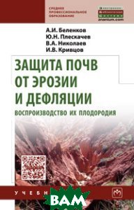 Защита почв от эрозии и дефляции, воспроизводство их плодородия. Учебник. Гриф МО РФ