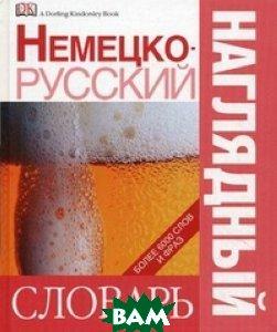 Купить Немецко-русский наглядный словарь. Более 6000 слов и фраз, АСТ, Гавира А., 978-5-17-038825-7
