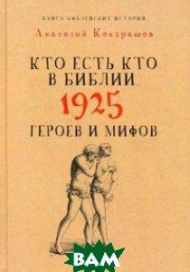 Купить Кто есть кто в Библии. 1925 героев и мифов, РИПОЛ КЛАССИК, Кондрашов Анатолий, 978-5-386-09007-4