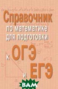 Купить Справочник по математике для подготовки к ОГЭ и ЕГЭ, ФЕНИКС, Балаян Э.Н., 978-5-222-25184-3