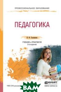 Купить Педагогика. Учебник и практикум для СПО, ЮРАЙТ, Голованова Н.Ф., 978-5-534-00845-6
