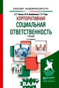 Купить Корпоративная социальная ответственность. Учебник для академического бакалавриата, ЮРАЙТ, Божук С.Г., 978-5-9916-7761-5