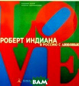 Роберт Индиана. В Россию с любовью