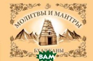 Купить Молитвы и мантры. Баджаны, Амрита-Русь, Сатья Саи Баба, 978-5-413-01405-9