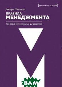 Купить Правила менеджмента. Как ведут себя успешные руководители, Альпина Паблишер, Темплар Р., 978-5-9614-5597-7