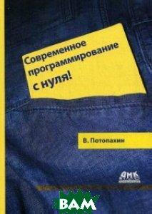 Купить Современное программирование с нуля!, ДМК Пресс, Потопахин Виталий Валерьевич, 978-5-97060-405-2