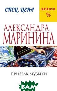 Купить Призрак музыки, ЭКСМО, Маринина Александра, 978-5-699-88657-9