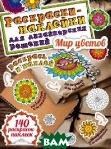 Купить Мир цветов. Раскраски-наклейки, ЭКСМО, 978-5-699-88414-8