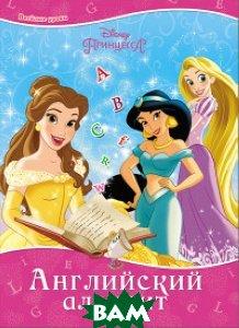Купить Disney. Английский алфавит, Проф-Пресс, 978-5-378-25651-8