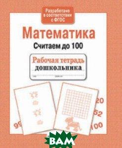 Математика. Считаем до 100, Стрекоза, 978-5-9951-2776-5  - купить со скидкой