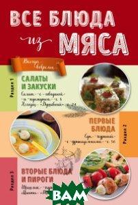 Купить Все блюда из мяса, ЭКСМО, 978-5-699-88114-7