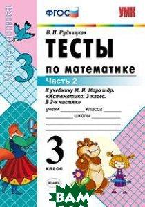 Тесты по математике. 3 класс. Часть 2. К учебнику Моро М.И. Математика. 3 класс. В 2-х частях . ФГОС