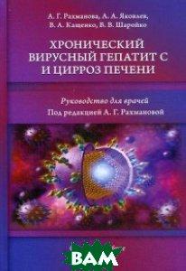 Купить Хронический вирусный гепатит С и цирроз печени. Руководство для врачей, СпецЛит, Рахманова Аза Гасановна, 978-5-299-00750-3