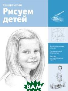 Купить Рисуем детей, АСТ, 978-5-17-097662-1