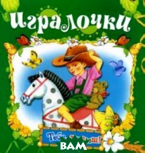 Купить Игралочки, РУСИЧ, 978-5-8138-1200-2