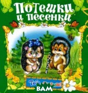 Купить Потешки и песенки, РУСИЧ, 978-5-8138-1201-9
