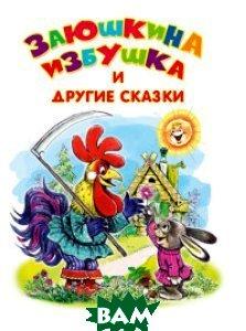 Купить Заюшкина избушка и другие сказки, Омега-пресс, 978-5-465-03198-1
