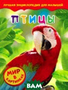 Купить Птицы. Мир в картинках, РОСМЭН, 978-5-353-06721-4