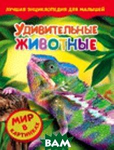 Купить Удивительные животные. Мир в картнинках, РОСМЭН, 978-5-353-06710-8