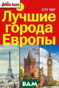 Купить Лучшие города Европы. City trip, АСТ, 978-5-17-096671-4