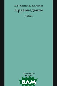 Купить Правоведение. Учебник, Инфра-М, Норма, Малько А.В., 978-5-91768-752-0